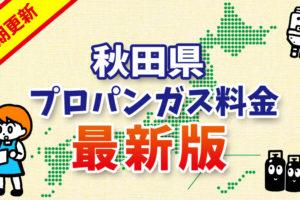 【最新版】秋田県のプロパンガス料金(2019年8月確報)