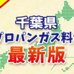【最新版】千葉県のプロパンガス料金(2019年4月確報)