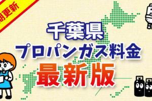【最新版】千葉県のプロパンガス料金(2019年6月確報)