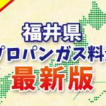 【最新版】福井県のプロパンガス料金(2019年12月確報)