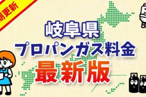 【最新版】岐阜県のプロパンガス料金(2019年4月確報)