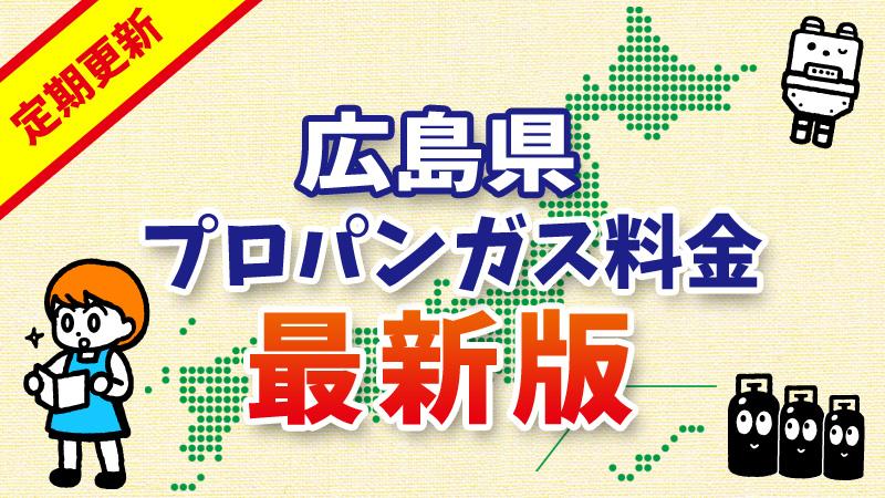 【最新版】広島県のプロパンガス料金(2019年12月確報)