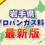 【最新版】岩手県のプロパンガス料金(2019年4月確報)