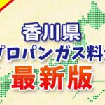 【最新版】香川県のプロパンガス料金(2019年6月確報)