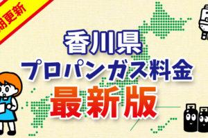 【最新版】香川県のプロパンガス料金(2019年4月確報)