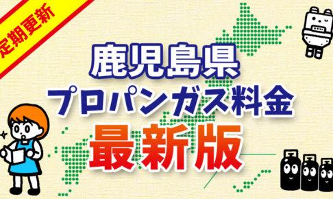 【最新版】鹿児島県のプロパンガス料金(2019年4月確報)