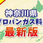 【最新版】神奈川県のプロパンガス料金(2020年04月確報)