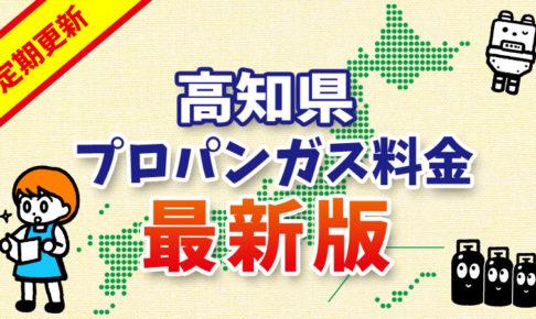 【最新版】高知県のプロパンガス料金(2019年4月確報)