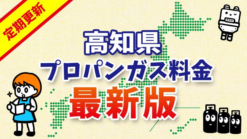 【最新版】高知県のプロパンガス料金(2019年12月確報)