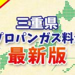 【最新版】三重県のプロパンガス料金(2020年06月確報)