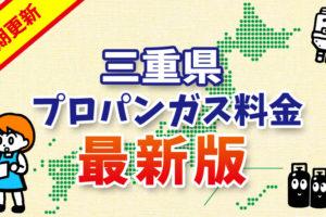 【最新版】三重県のプロパンガス料金(2019年6月確報)