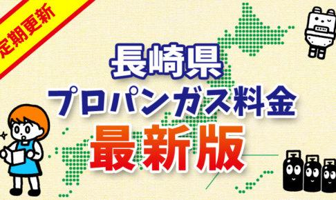 【最新版】長崎県のプロパンガス料金(2019年4月確報)