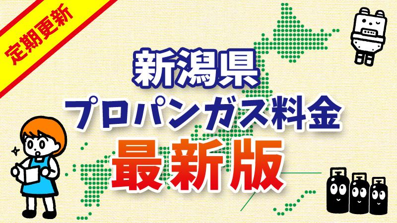 【最新版】新潟県のプロパンガス料金(2020年04月確報)
