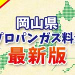 【最新版】岡山県のプロパンガス料金(2020年04月確報)
