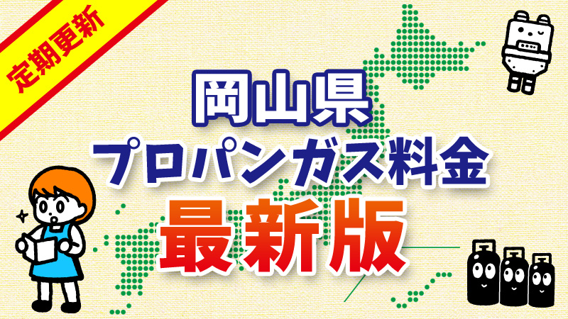 【最新版】岡山県のプロパンガス料金(2019年12月確報)