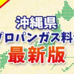 【最新版】沖縄県のプロパンガス料金(2019年6月確報)