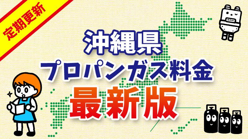 【最新版】沖縄県のプロパンガス料金(2019年12月確報)