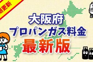 【最新版】大阪府のプロパンガス料金(2019年6月確報)