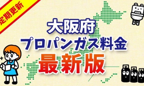 【最新版】大阪府のプロパンガス料金(2019年8月確報)