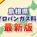 【最新版】島根県のプロパンガス料金(2019年10月確報)