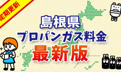 【最新版】島根県のプロパンガス料金(2019年8月確報)