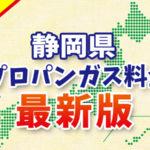 【最新版】静岡県のプロパンガス料金(2019年12月確報)