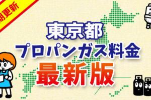 【最新版】東京都のプロパンガス料金(2019年4月確報)