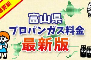 【最新版】富山県のプロパンガス料金(2019年6月確報)