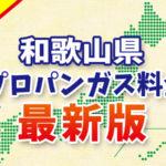 【最新版】和歌山県のプロパンガス料金(2020年04月確報)