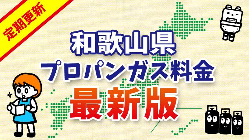 【最新版】和歌山県のプロパンガス料金(2019年12月確報)