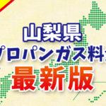 【最新版】山梨県のプロパンガス料金(2020年06月確報)
