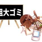 【引越し】粗大ゴミの処分方法6選