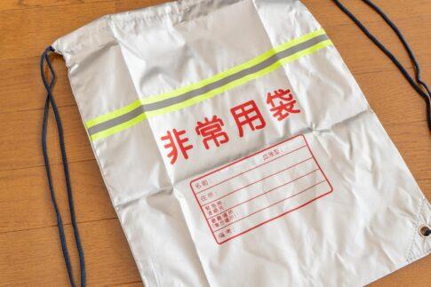 【一人暮らし】非常用持ち出し袋の中身チェックリスト